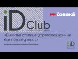 Экскурсия «Выжить в столице: дореволюционный быт петербуржцев», Павел Перец