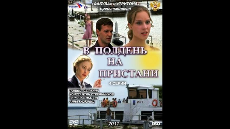В Полдень На Пристани (1-2 серии) 2011 Русская мелодрама HD