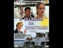 В Полдень На Пристани 1 2 серии 2011 Русская мелодрама HD