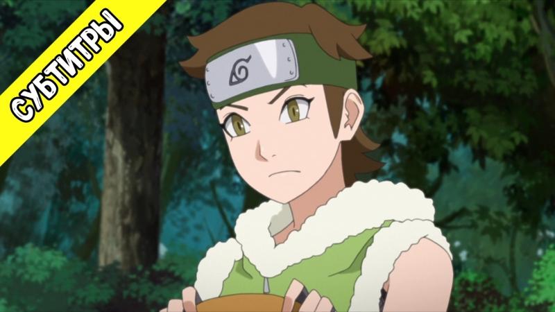 [Субтитры] Boruto: Naruto Next Generations 49 / Боруто: Следующее поколение Наруто 49 серия [Русские субтитры]