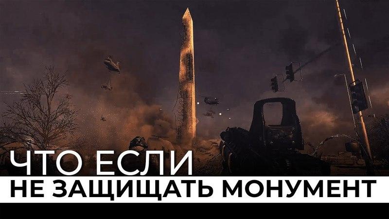Что если НЕ защищать Монумент Вашингтона в Modern Warfare 2 и почему стоит ВСЕГДА играть в оригинале