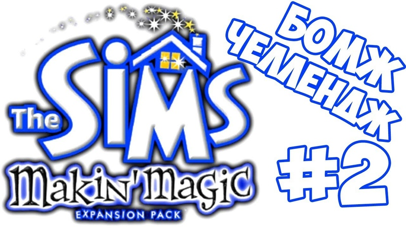 The Sims makin magic The sims 1 БОМЖ ЧЕЛЛЕНДЖ 2