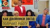 Олег Винник, Потап и Настя, MONATIK двойники звезд получают работу Дизель Шоу ЮМОР ICTV