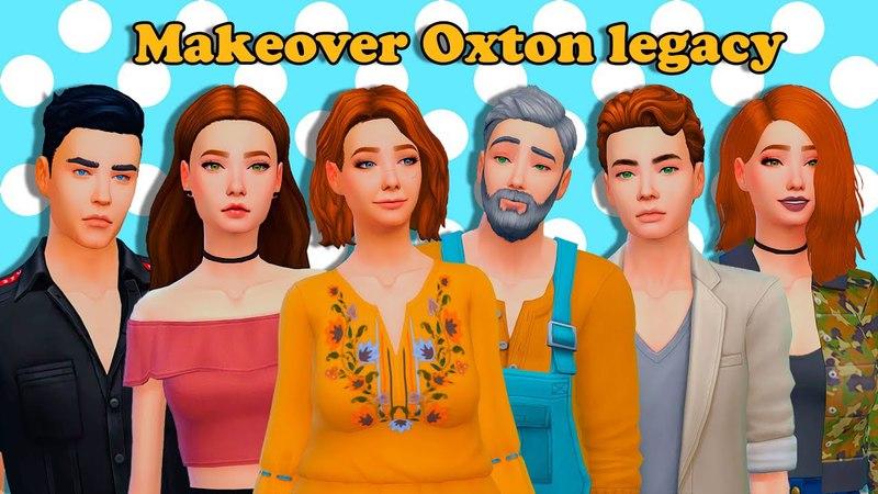 Makeover | Экспресс династия Окстон