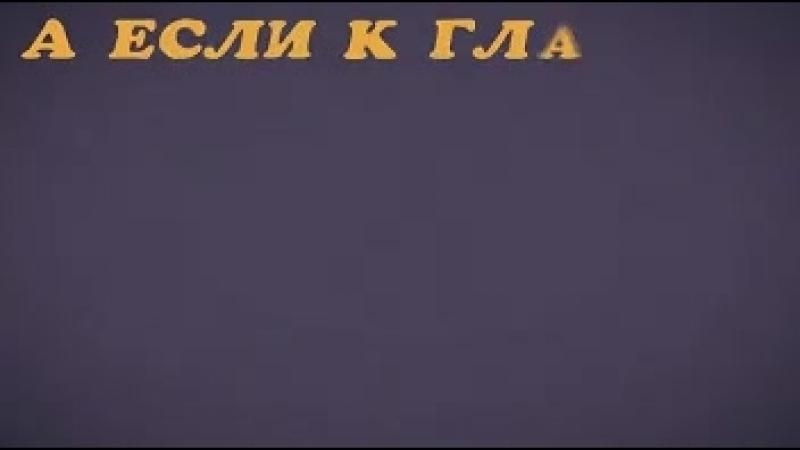 Смотрим,Учимся Русскому Языку Оффники