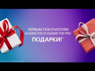 Старт продаж #HuaweiP20 и #HuaweiP20Pro