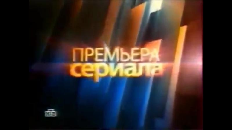 Заставка Премьера сериала (НТВ, 2007-2012)