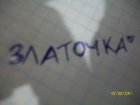 Златочка Златочка, 9 января , Санкт-Петербург, id129544161