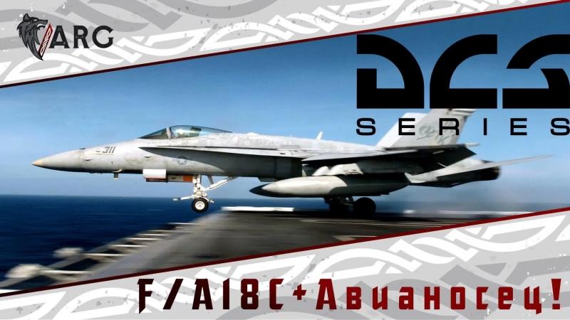 DCS 2.5! F/A 18 C Авианосец. Правильное взаимодействие с авианосцем.