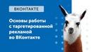 ELama Основы работы с таргетированной рекламой во ВКонтакте от 21 09 2018