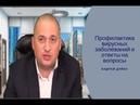 ✓Профилактика вирусных заболеваний у детей ➤ Ответы на вопросы Андрей Дуйко ➤ Философия эзотерики