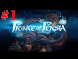 Prince of Persia  Welcome to the fairy tale