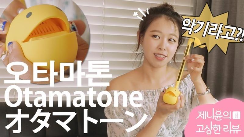 여자친구 귀를 기울이면ㅣ엑소 코코밥ㅣ오타마톤 연주하기ㅣOtamatone K-pop Cover [제니50