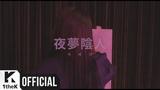 [MV] LEEBADA(이바다) _ Night Dream(야몽음인 (夜夢陰人))