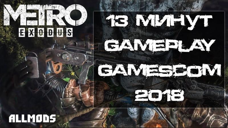 13 минут геймплея Metro: Exodus. Gamescom 2018