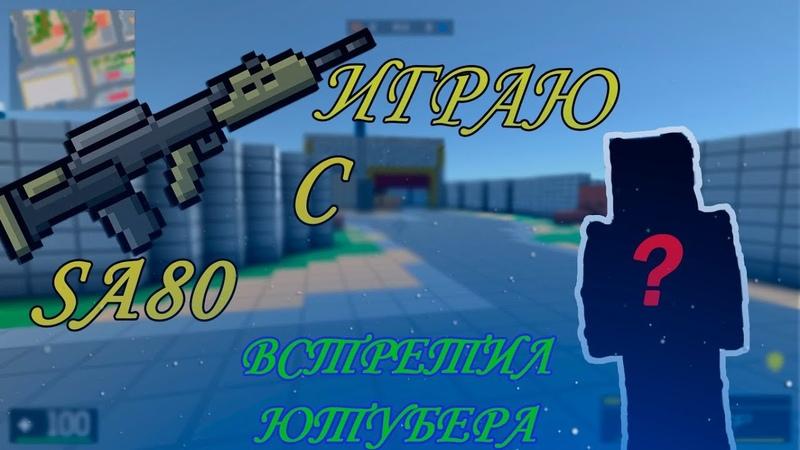 Играю с новой пушкой SA80!! Встретил ютубера!! (Блокпост)