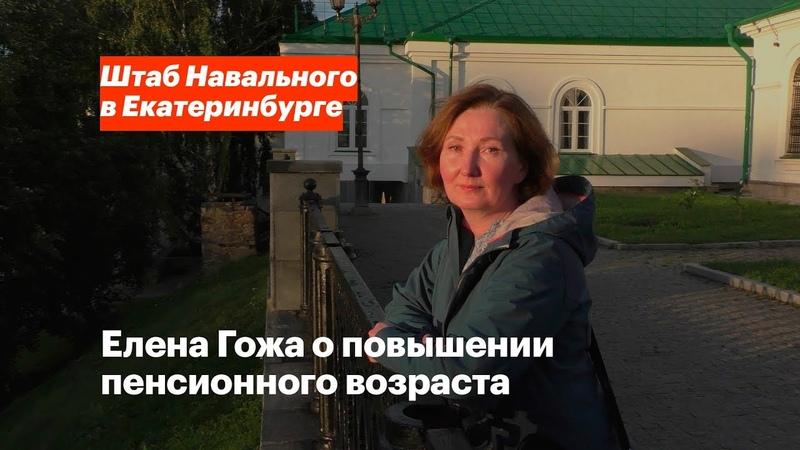 Жители Екатеринбурга о повышении пенсионного возраста — Елена Гожа