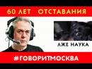 Доренко - Говорит Москва - Рогозин-деревенщина