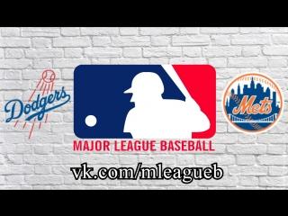 Los Angeles Dodgers vs New York Mets  | 22.06.2018 | NL | MLB 2018 (1/3)