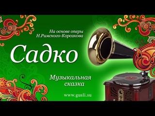 Садко - Музыкальная сказка по опере Н.Римского-Корсакова (Слушать онлайн)