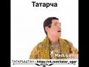 Татарский хит.mp4