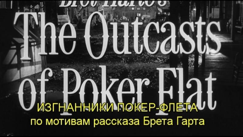 Изгнанники Покер - Флета / The Outcasts of Poker Flat 1952