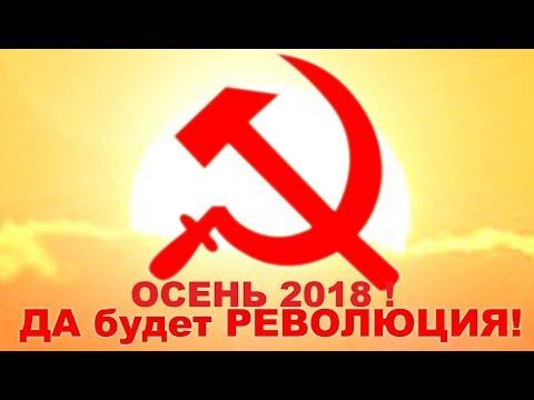 Даешь революцию 28 июля 2018 Ответ почему коммунисты капиталисты