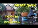 На ДАЧЕ у соседей ВЕСЕЛО отмечаем ДР Дианы ОБЗОР дачи ФОКУСЫ и КОНКУРСЫ