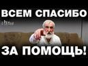 Будённый больше НЕ БОМЖ Собрали 250 000 рублей и нашли временное жильё Интервью с изобретателем