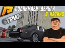 СТРИМ НА RADMIR CRMP - ПОДНИМАЕМ ДЕНЬГИ В КАЗИНО! ИГРАЕМ НА БОЛЬШИЕ СТАВКИ!
