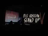 Big Russian Stand Up №5  Долгополов. Марсел. Шам.