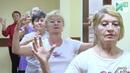 На репетиции клуба оздоровления Грация с 30 летней историей