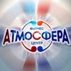 АТМОСФЕРА Фитнес центр | г. Великий Новгород