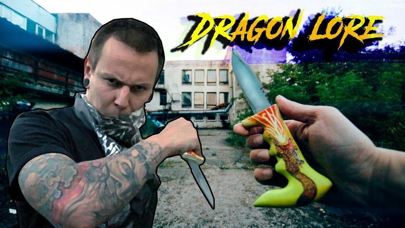 Эксклюзивный нож Dragon Lore