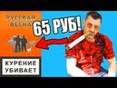 РУССКАЯ ВЕСНА ЗА 65 РУБ. РАЗРЫВ ШАБЛОНА!