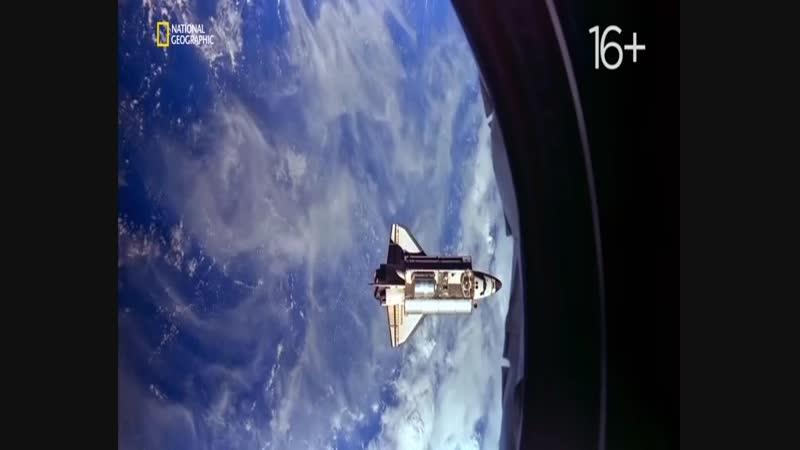 NG: Космический шаттл: триумф и трагедия - 1 серия (2018)