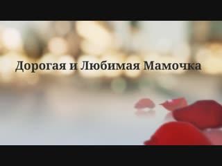 Пример поздравления для мамы, с Днем матери №2 (лепестки роз).