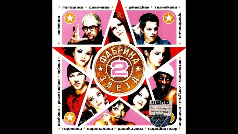 Фабрика звёзд 2 Отчётный концерт № 5 11 апреля 2003