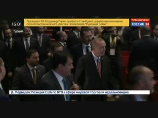 Путин и Эрдоган приехали на церемонию завершения строительства морского участка газопровода