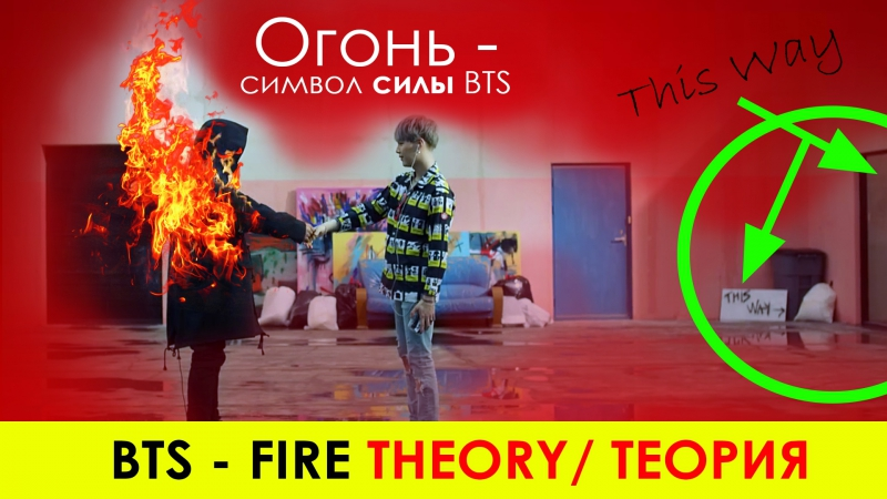 ЭТО СДЕЛКА С... ! BTS - FIRE MV THEORY/ТЕОРИЯ   K-POP ARI RANG