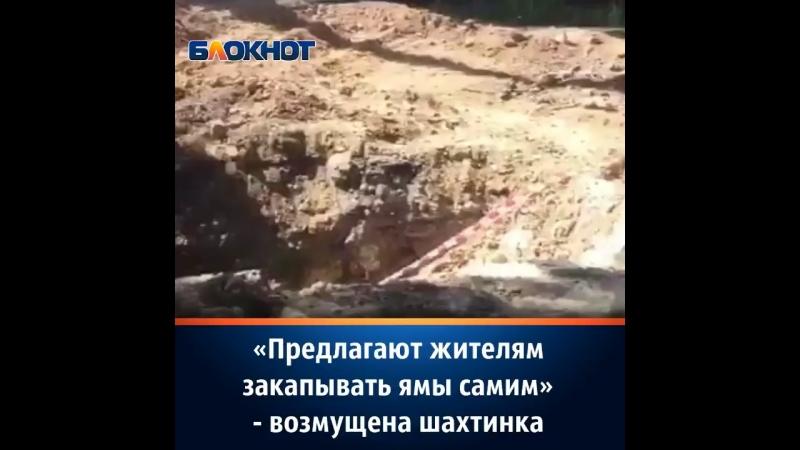 «Предлагают жителям закапывать ямы самим» - возмущена шахтинка