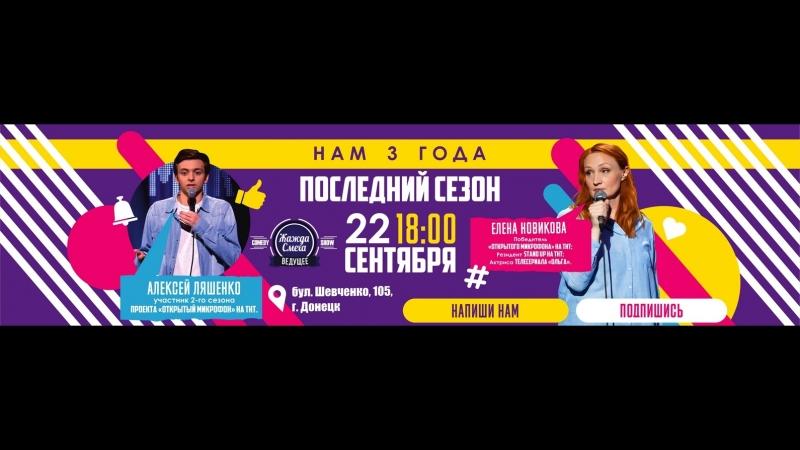 В Донецк приедут выступать известные резиденты Stand Up шоу на ТНТ из России