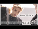 RUS ОЗВУЧКА N-34 BEHIND THE BLACK ON BLACK 〈2〉
