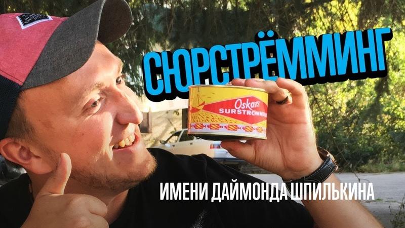 Сюрстремминг имени Даймонда Шпилькина