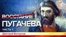 Восстание Пугачёва. Дмитрий Белоусов. Часть 1