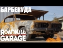 Roadkill Garage by Andy_S 30 - БарбеКуда