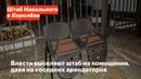 Штаб в Королёве снова выселяют из помещения