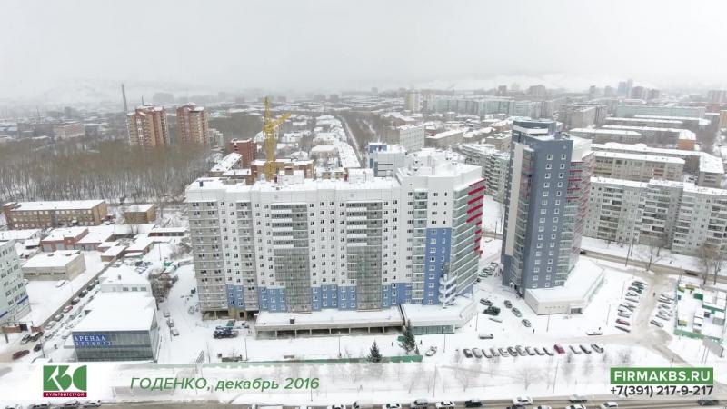 КБС. Строительство Годенко 2.1.3 (декабрь, 2016г.)