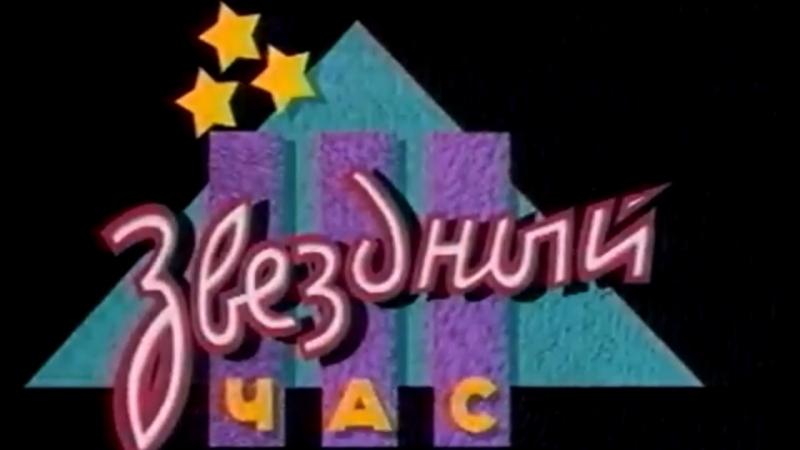 Звёздный час (1-й канал Останкино, 14.02.1994 г.)