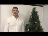 Поздравление с Новым годом и Рождеством от автошколы